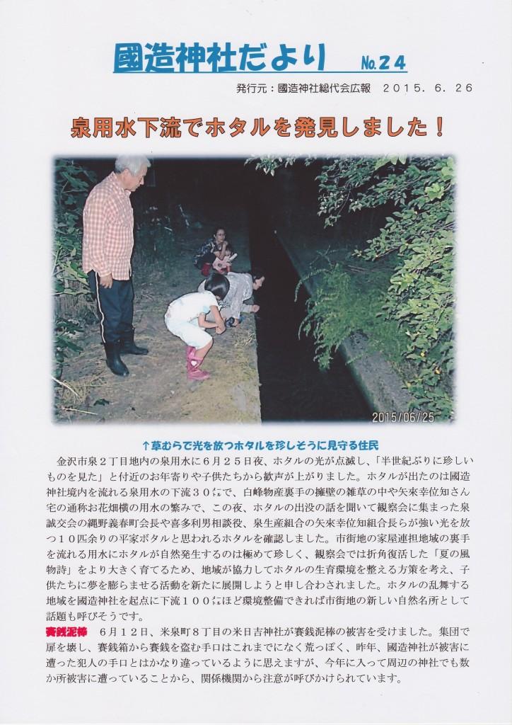 金沢市の泉で蛍の存在を確認