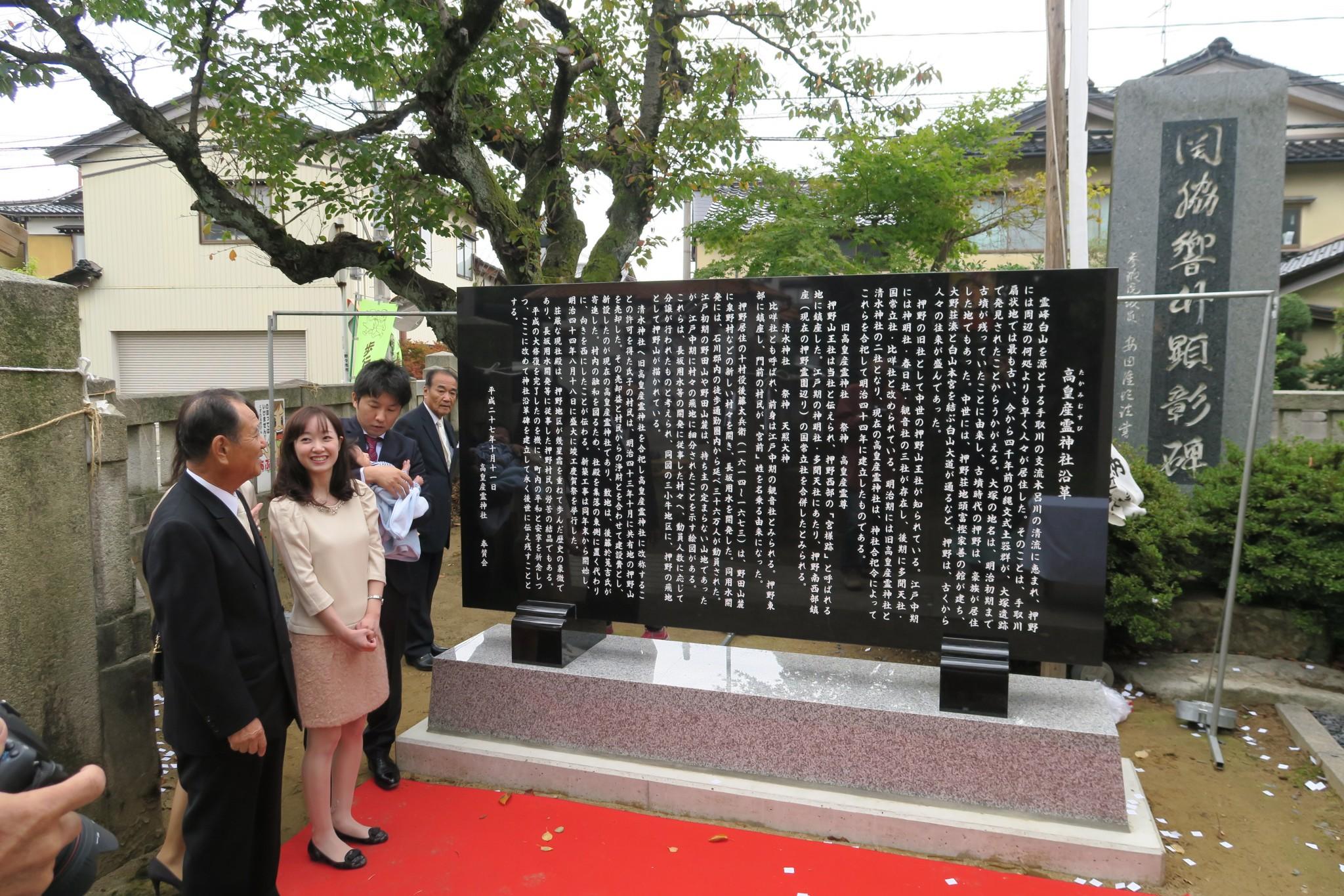 高皇産霊神社沿革碑建立除幕式