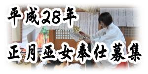 平成28年正月巫女奉仕募集