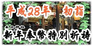 平成28年新年奉幣特別祈祷