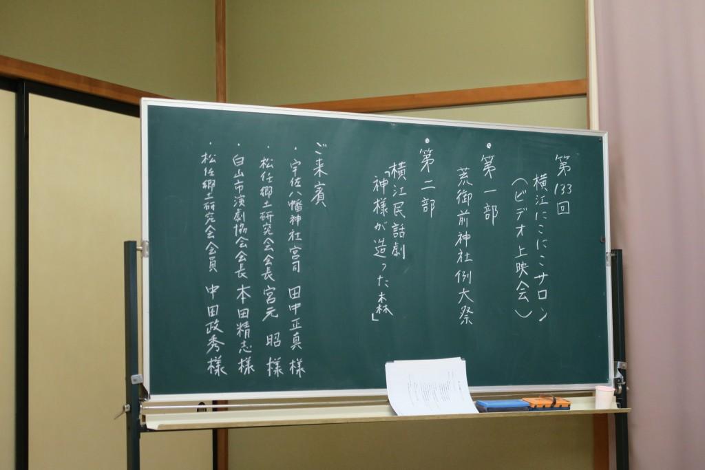 白山市横江町 歴史探訪に思いを馳せるひととき