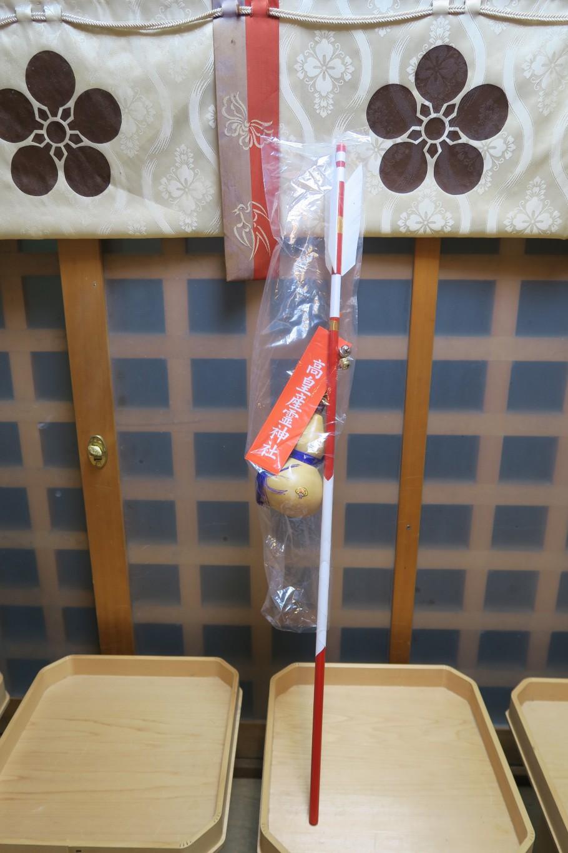 平成27年 高皇産霊神社のひょうたん付き破魔矢