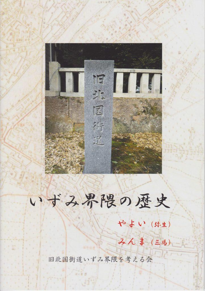 泉 国造神社 「いずみ界隈」通信 No.10 発行