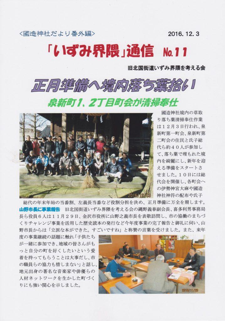 泉 国造神社 「いずみ界隈」通信 No.11 発行