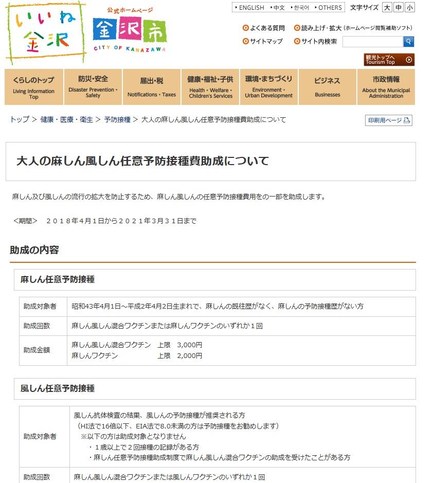 金沢市風疹予防接種