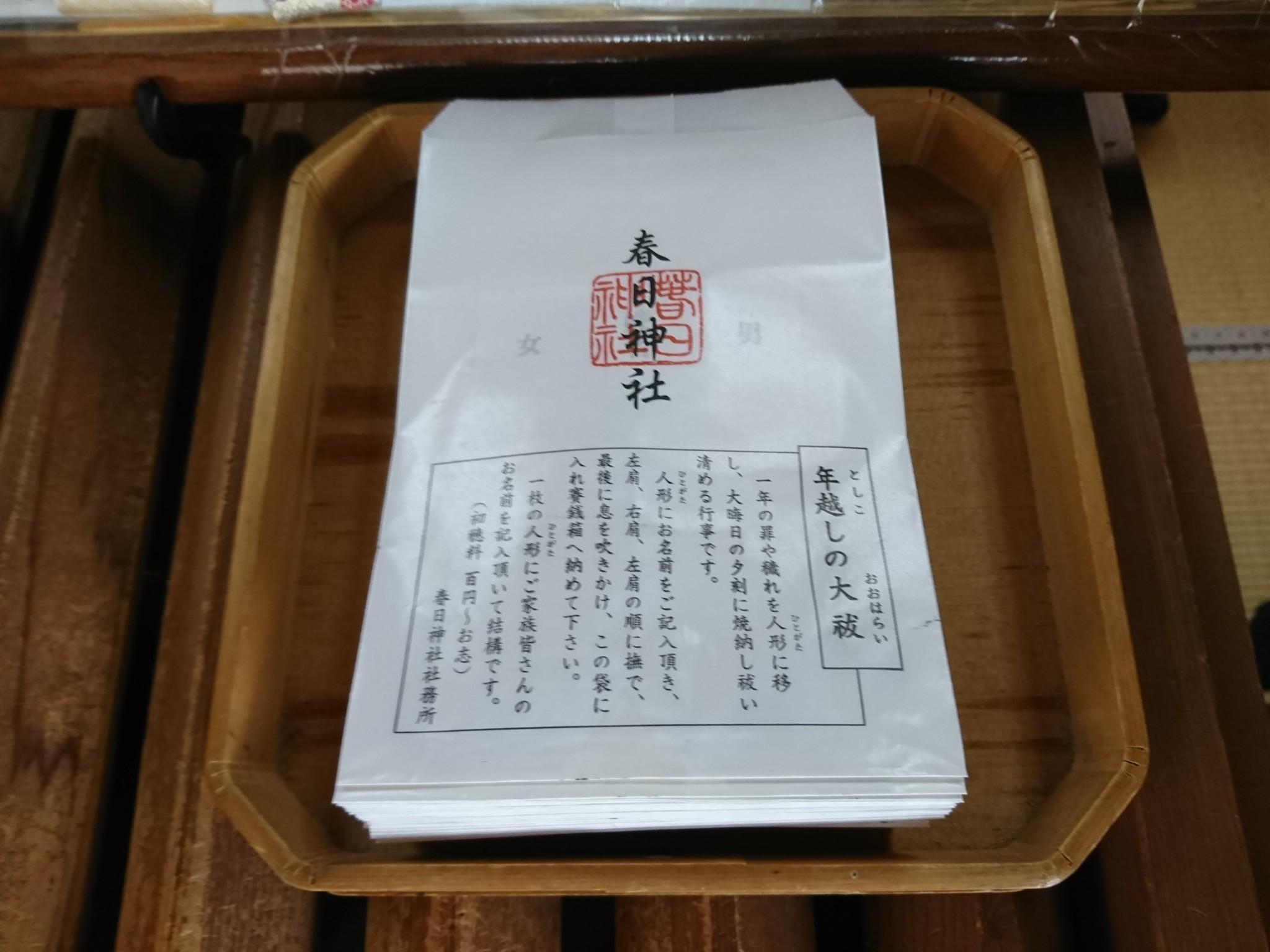 年越の大祓人形頒布開始(平成30年)